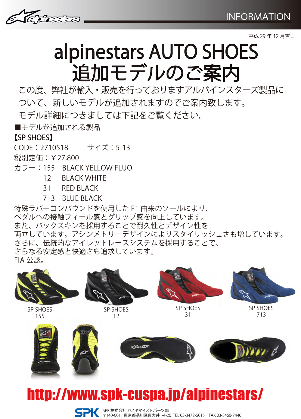 AS_2018_AUTO-SHOES