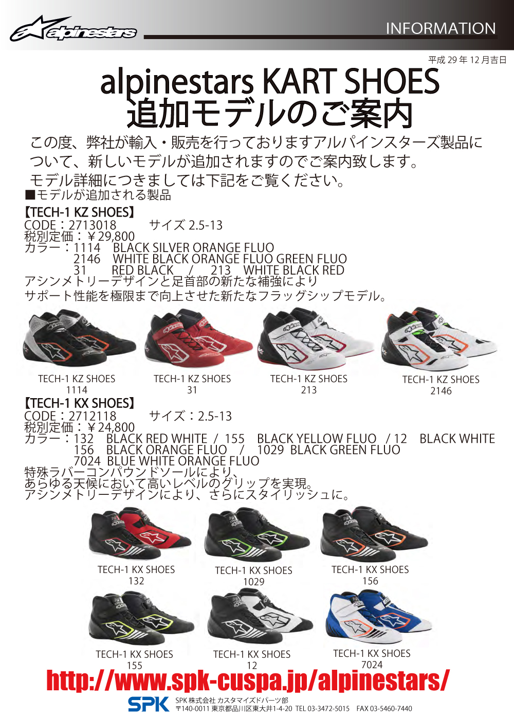 AS_2018_KART-SHOES