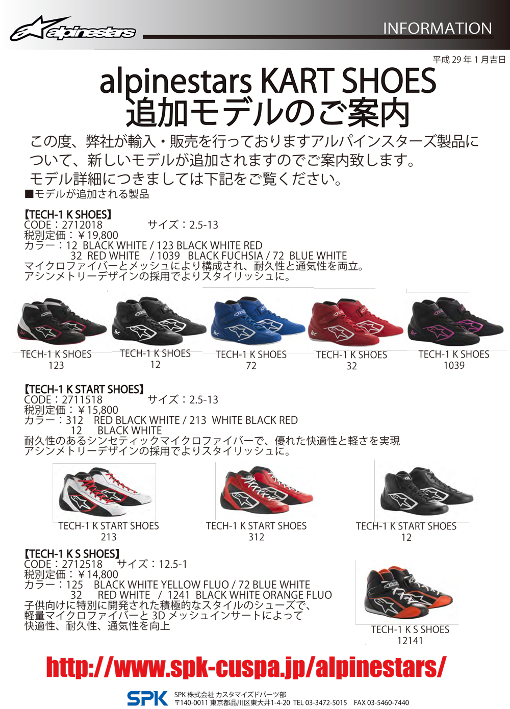 AS_2018_KART-SHOES_2