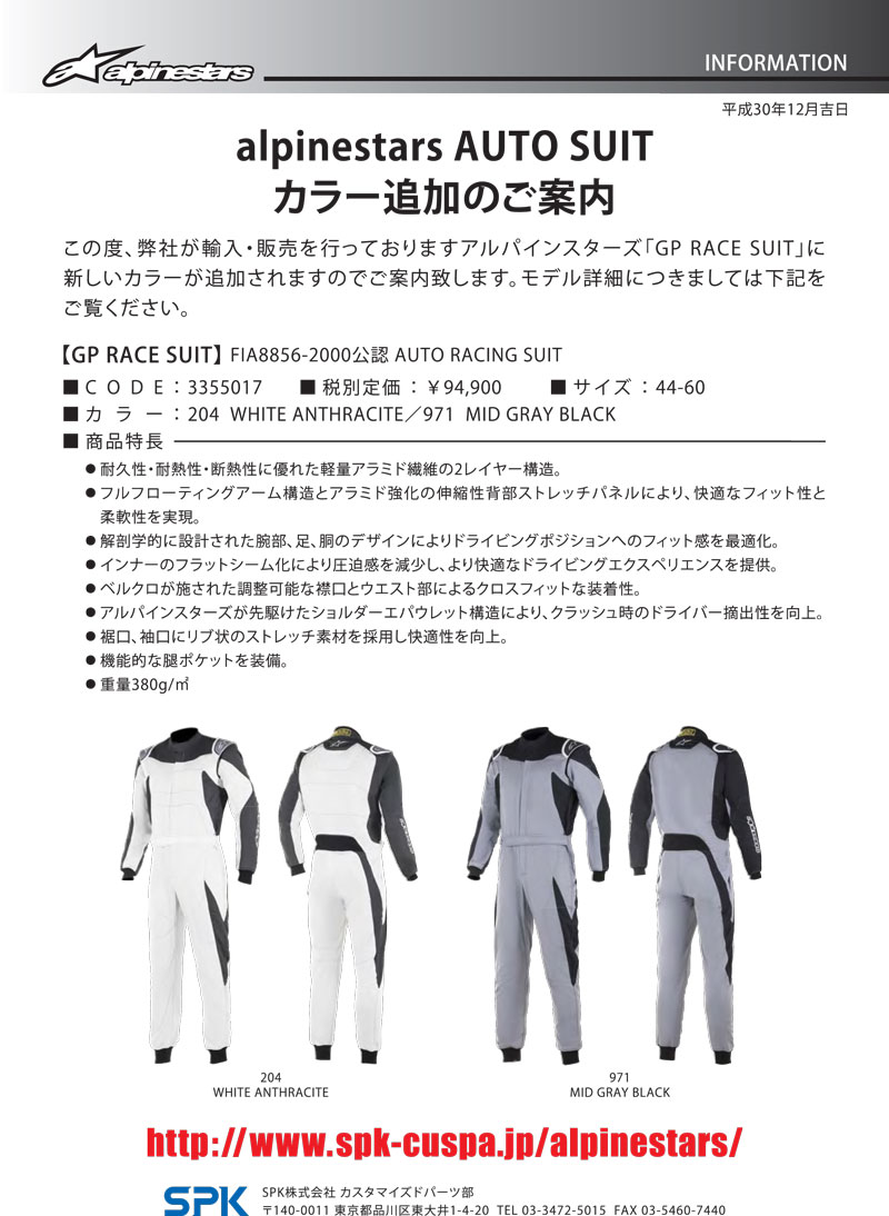 astars_gp_race_suit_01