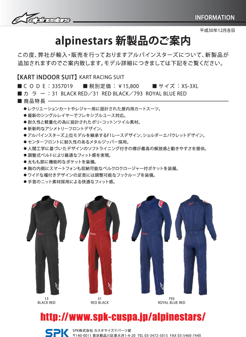 astars_kart_indoor_suit