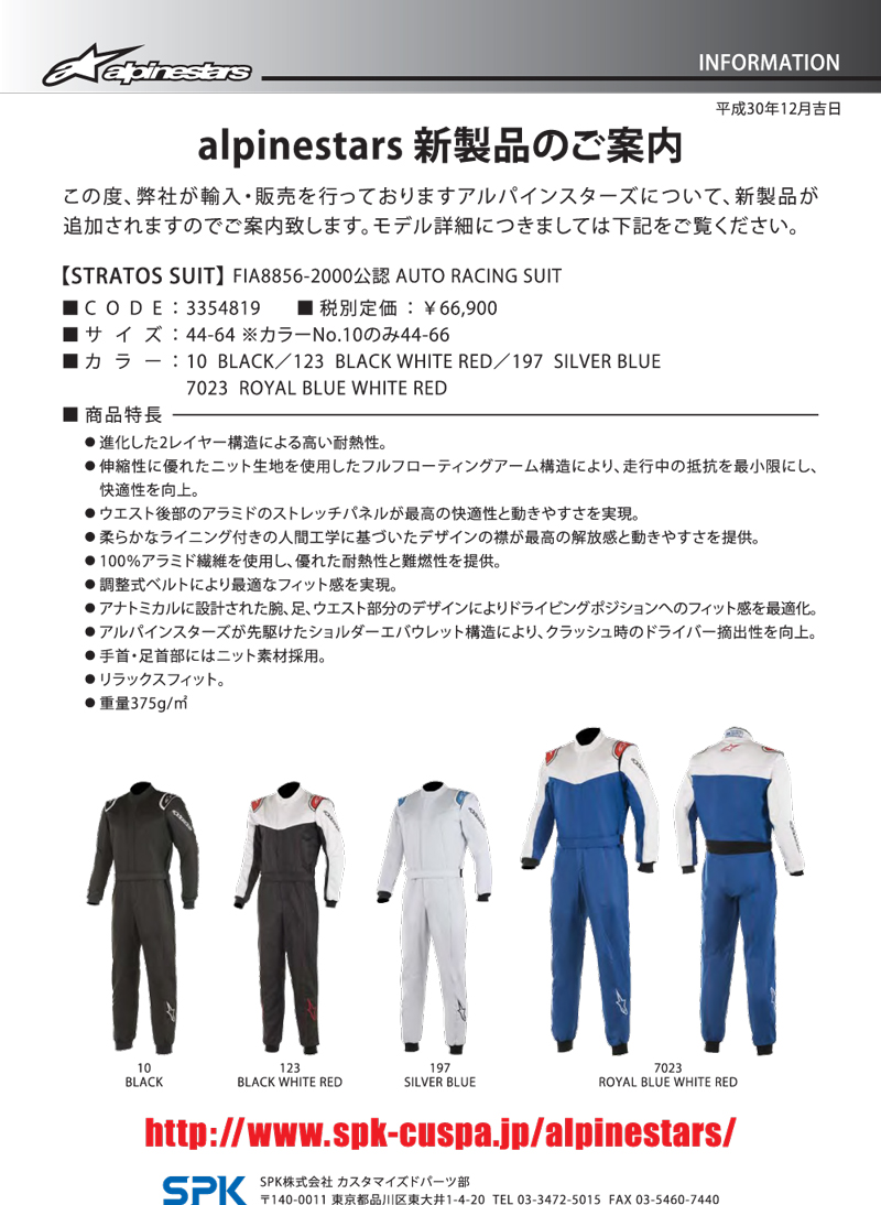 astars_stratos_suit