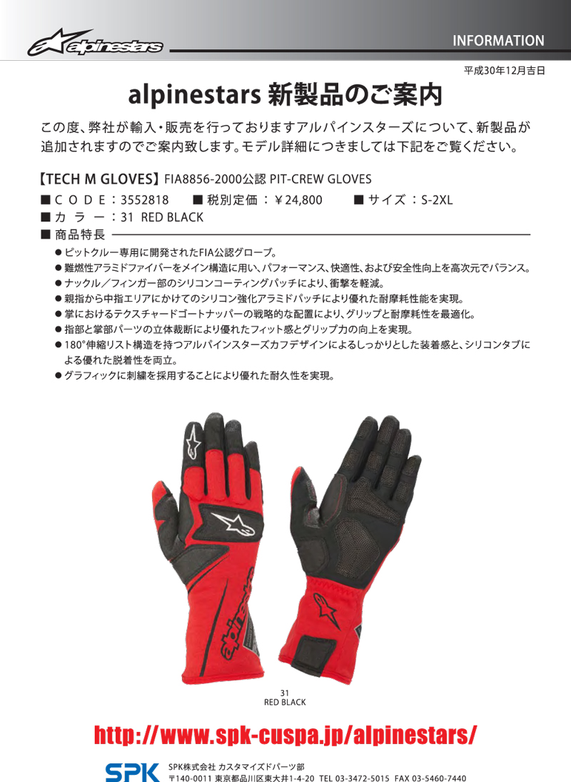 astars_tech_m_gloves