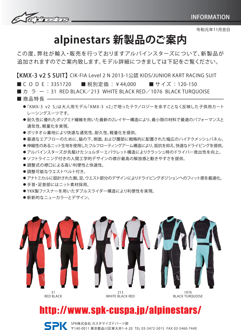 astars_kmx_3_v2_s_suit_01