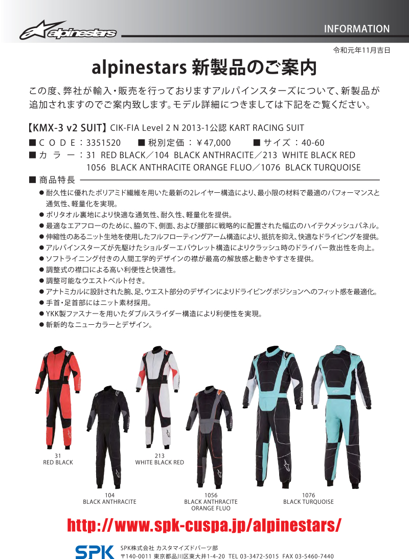 astars_kmx_3_v2_suit_01