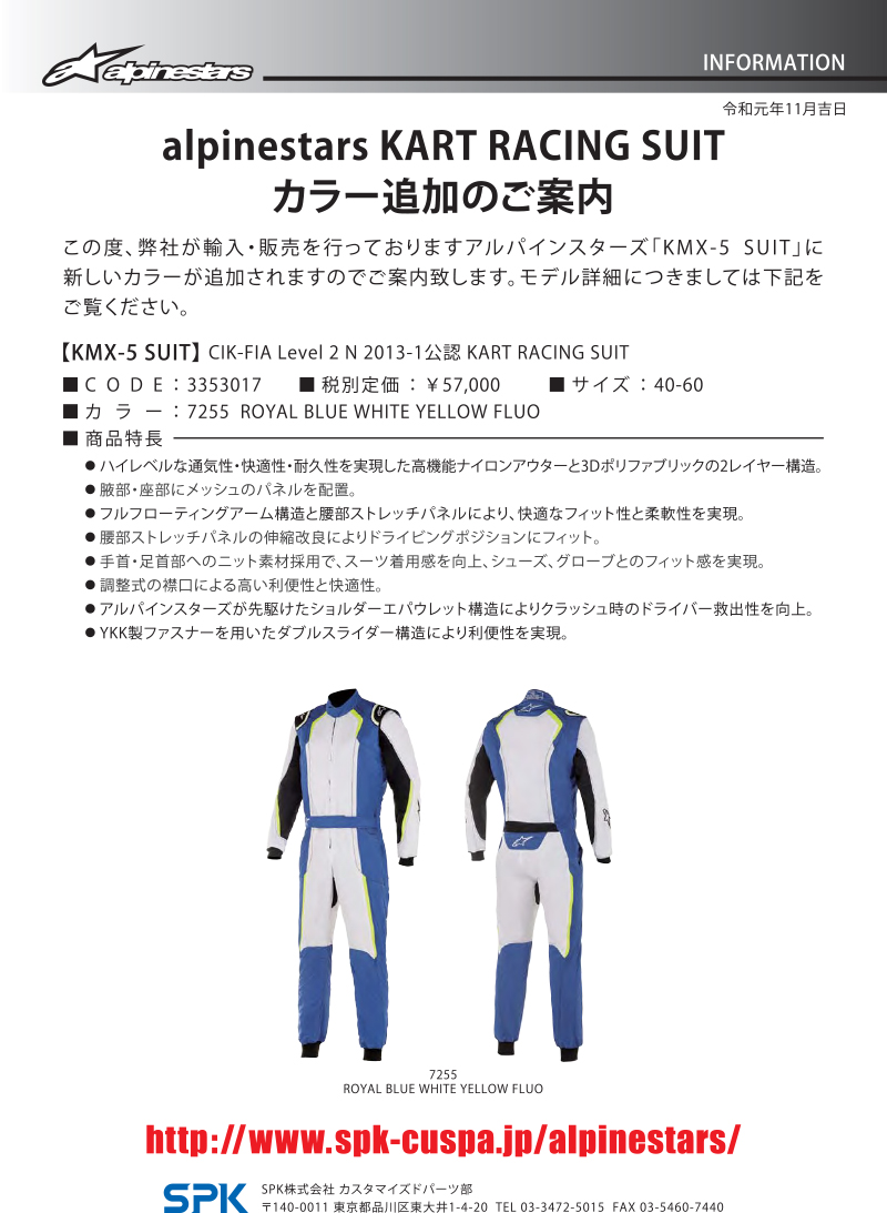astars_kmx_5_suit_01
