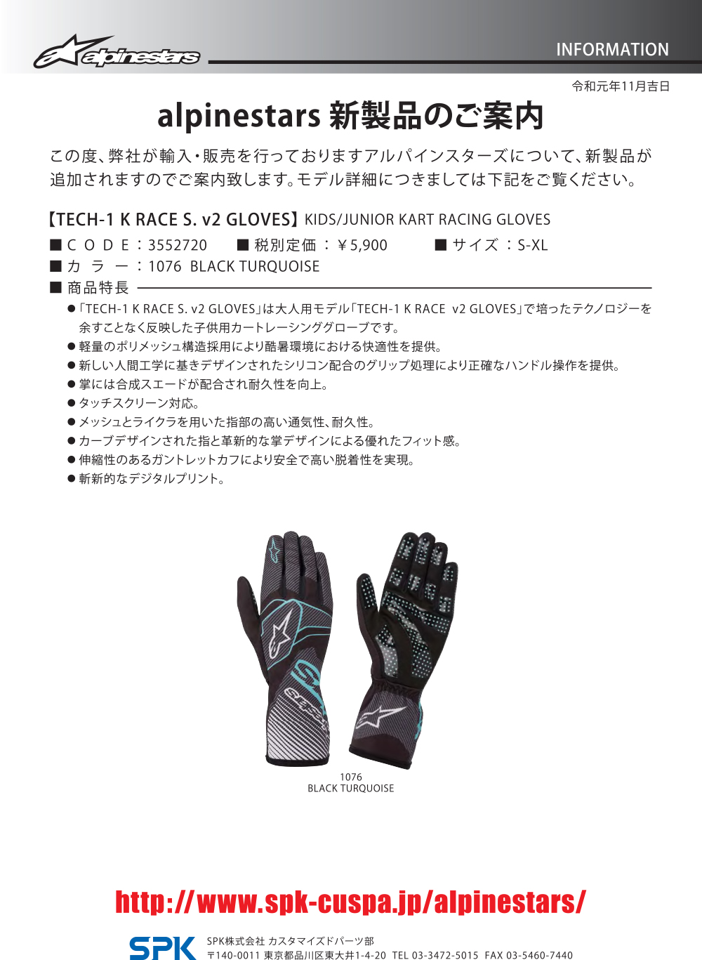astars_tech1_k_race_s_v2_gloves_01