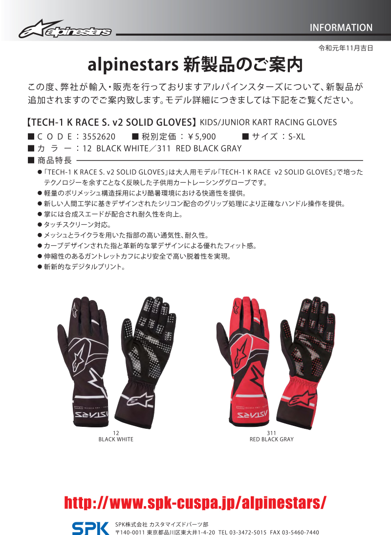 astars_tech1_k_race_s_v2_solid_gloves_01