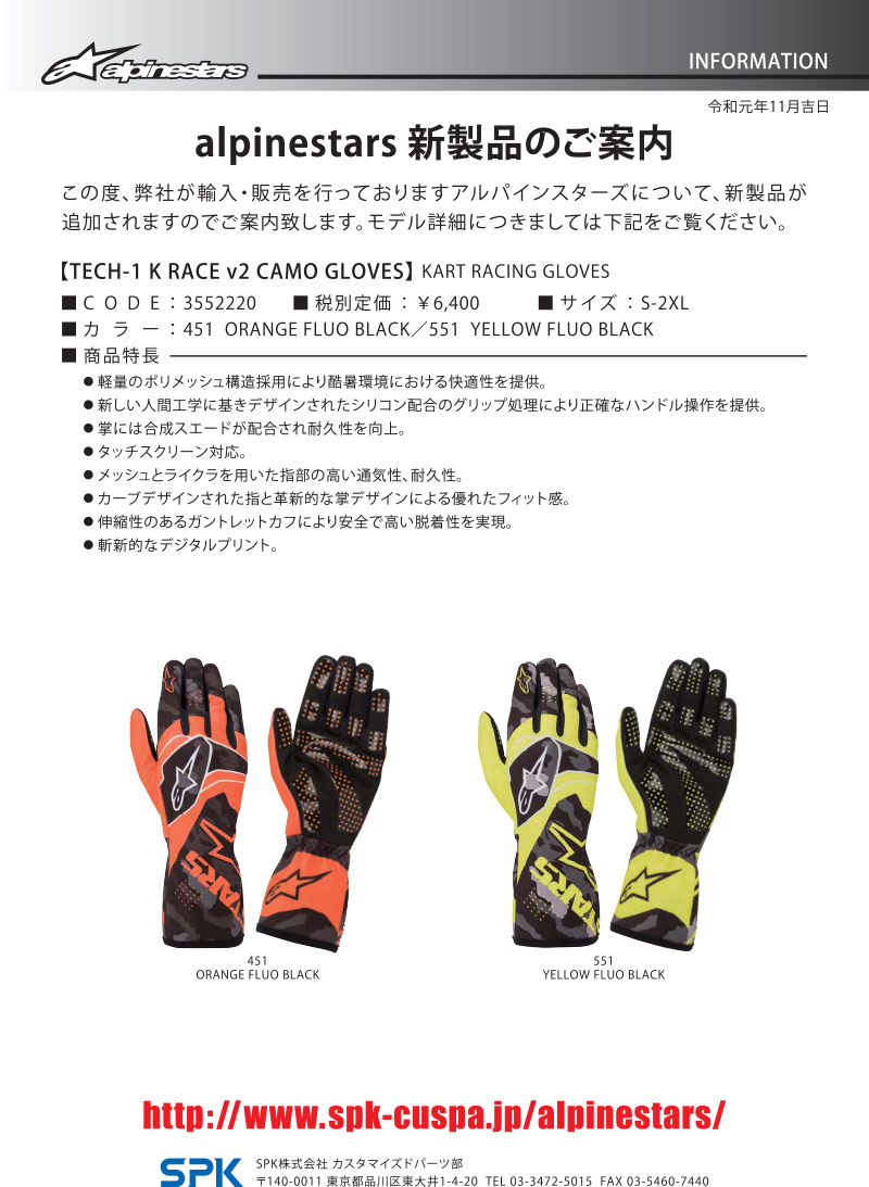 astars_tech1_k_race_v2_camo_gloves_01