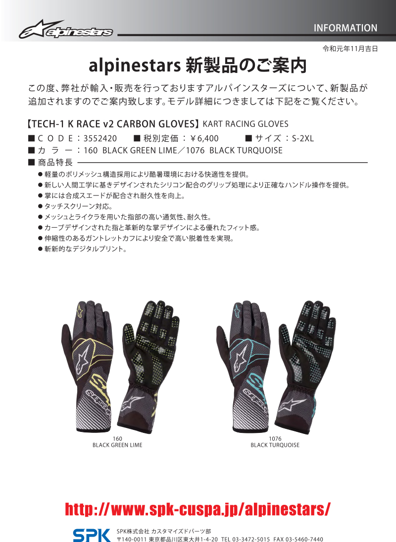 astars_tech1_k_race_v2_carbon_gloves_01