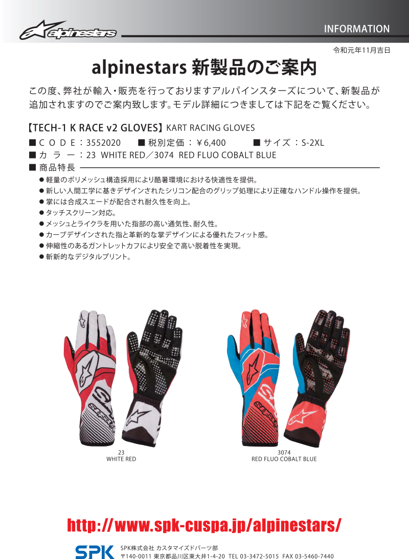 astars_tech1_k_race_v2_gloves_01