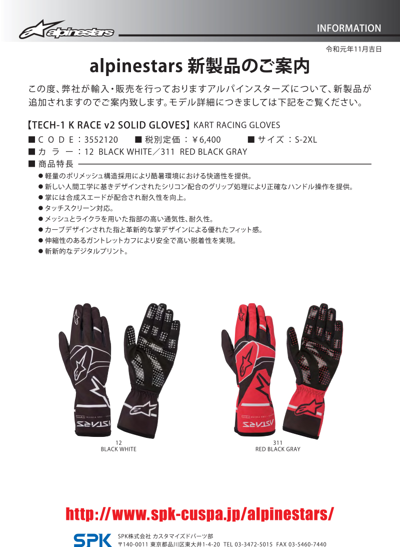 astars_tech1_k_race_v2_solid_gloves_01