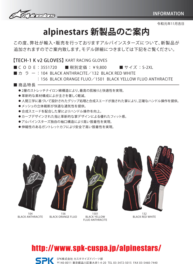 astars_tech1_k_v2_gloves_01