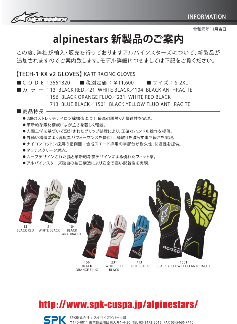 astars_tech1_kx_v2_gloves_01