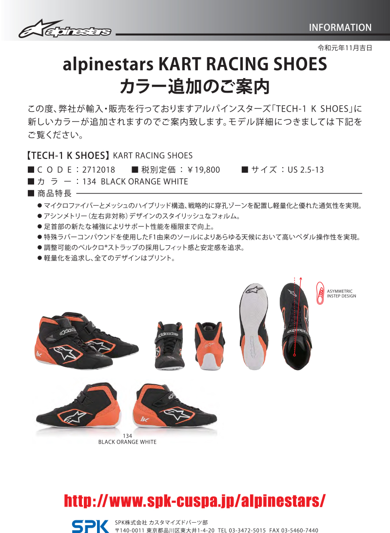 astars_tech_1_k_shoes_01