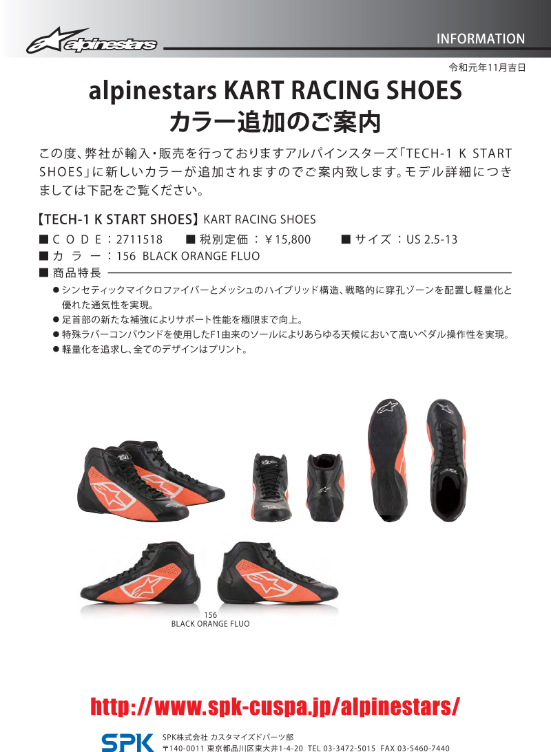 astars_tech_1_k_start_shoes_01