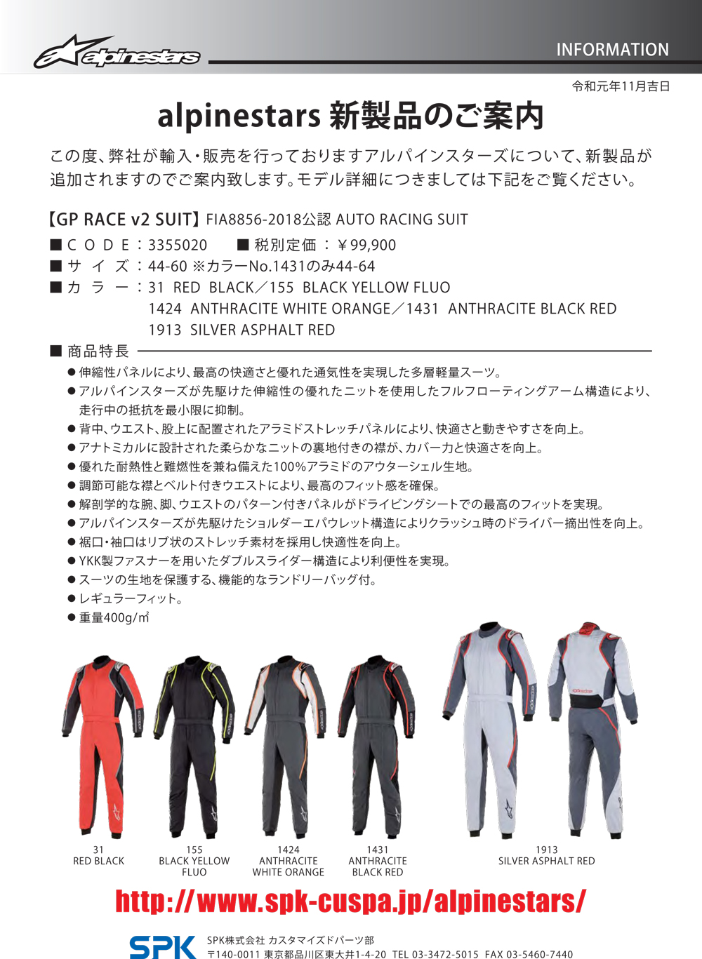 astars_gp_race_v2_suit_01
