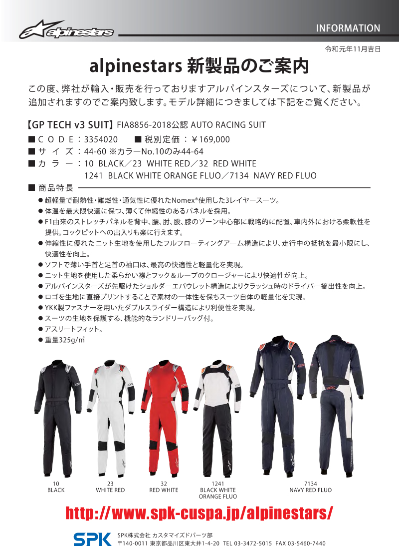 astars_gp_tech_v3_suit_01