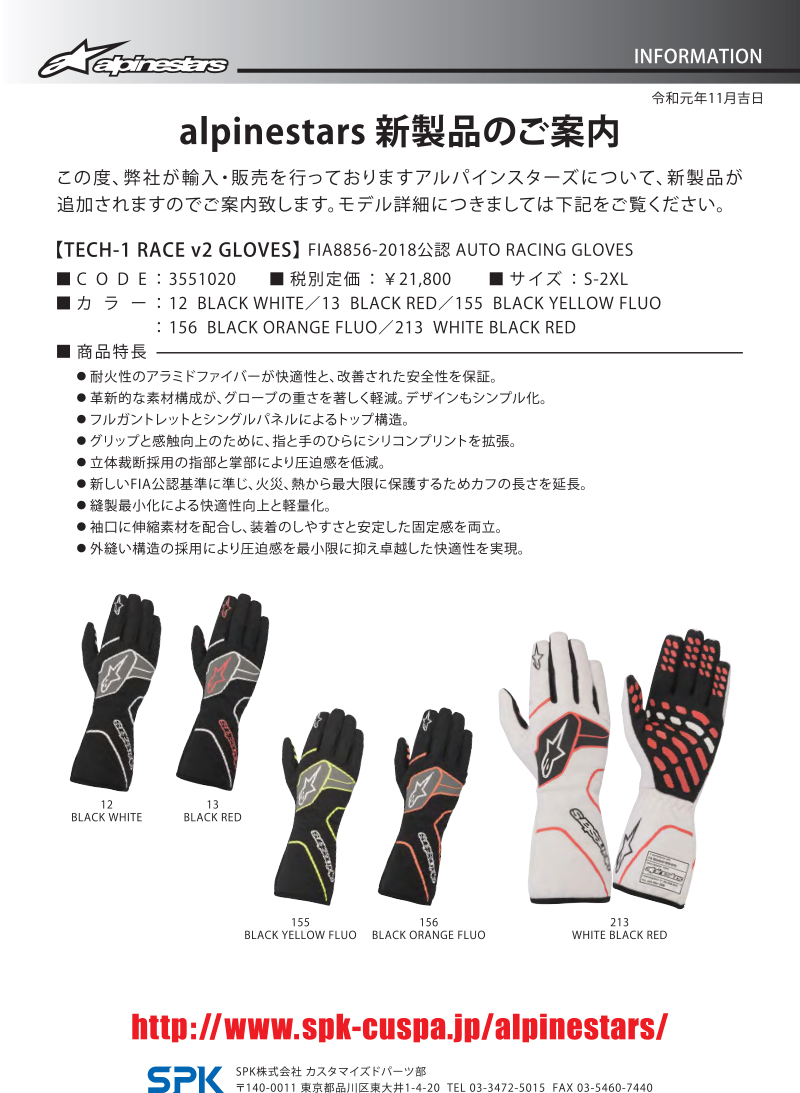 astars_tech1_race_v2_gloves_01